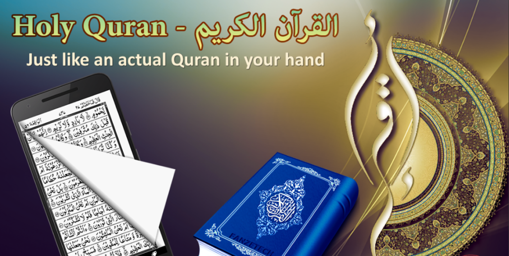 Holy Quran 16 Lines per page